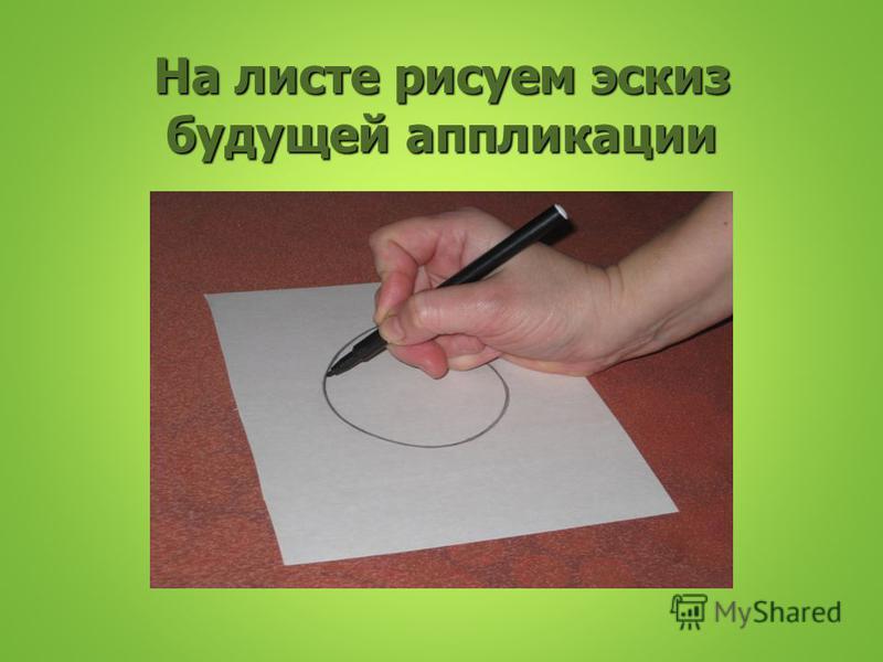 На листе рисуем эскиз будущей аппликации