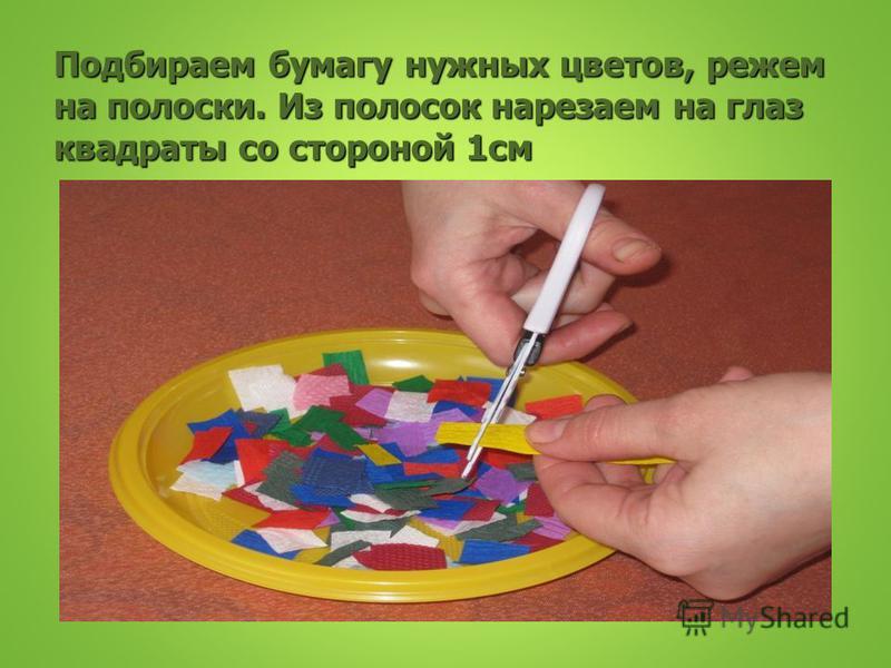 Подбираем бумагу нужных цветов, режем на полоски. Из полосок нарезаем на глаз квадраты со стороной 1 см