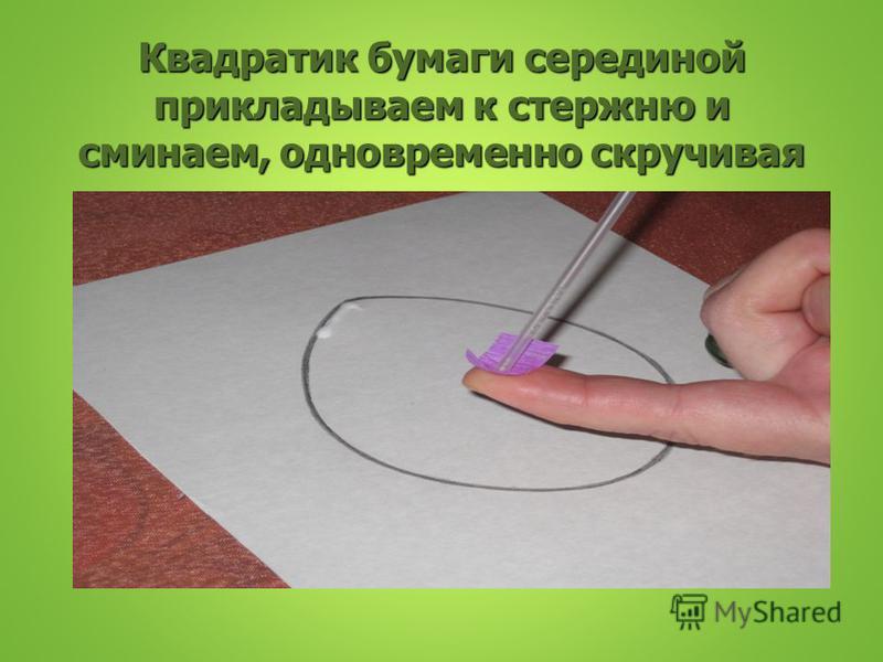 Квадратик бумаги серединой прикладываем к стержню и сминаем, одновременно скручивая