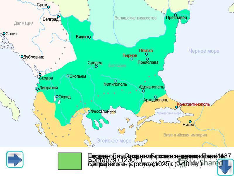 Первое Болгарское царство и территории сопредельных государств (к. 9-10 вв.) Территория Византии после падения Первого Болгарского царства (1025 г.) Территория Второго Болгарского царства (1187 г.) Болгария (1230 г.)