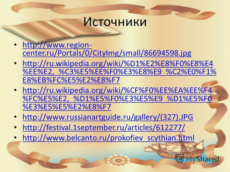 Источники http://www.region- center.ru/Portals/0/CityImg/small/86694598. jpg http://www.region- center.ru/Portals/0/CityImg/small/86694598. jpg http://ru.wikipedia.org/wiki/%D1%E2%E8%F0%E8%E4 %EE%E2,_%C3%E5%EE%F0%E3%E8%E9_%C2%E0%F1% E8%EB%FC%E5%E2%E8