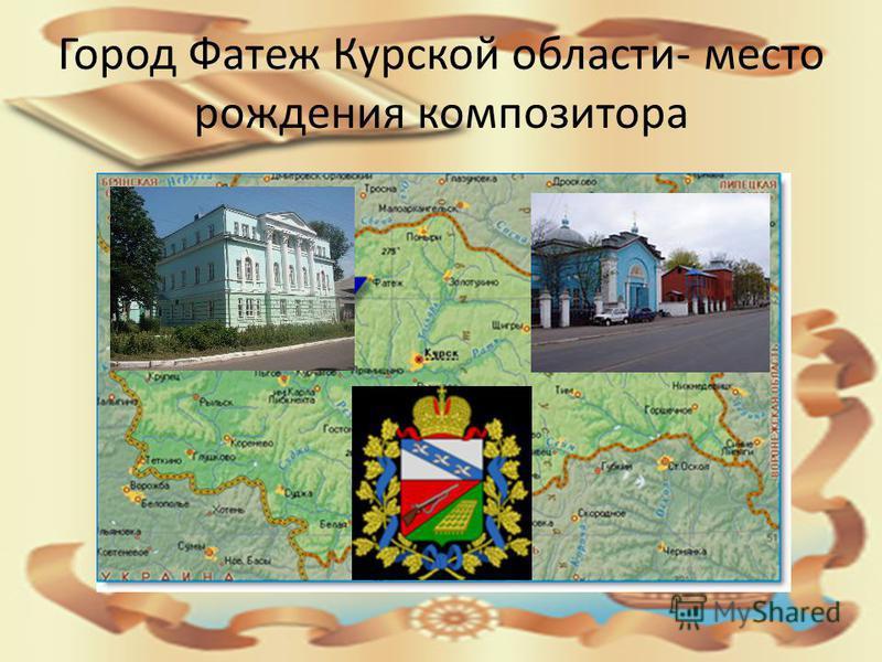 Город Фатеж Курской области- место рождения композитора