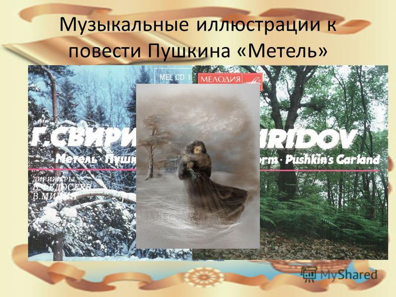 Музыкальные иллюстрации к повести Пушкина «Метель»