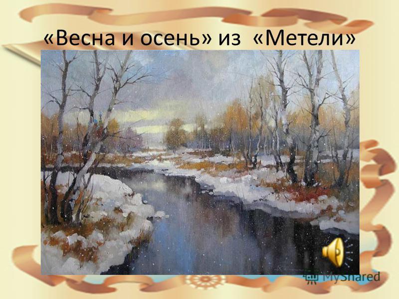 «Весна и осень» из «Метели»