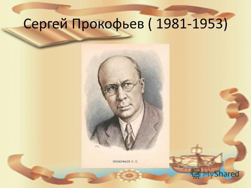 Сергей Прокофьев ( 1981-1953)