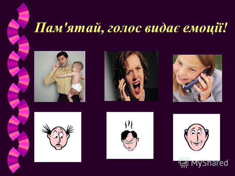 Пам'ятай, голос видає емоції!
