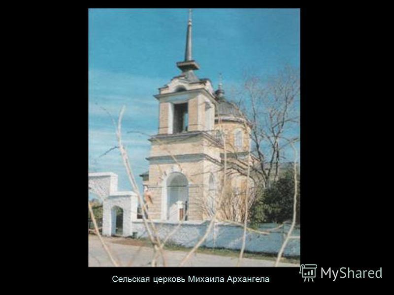 Сельская церковь Михаила Архангела