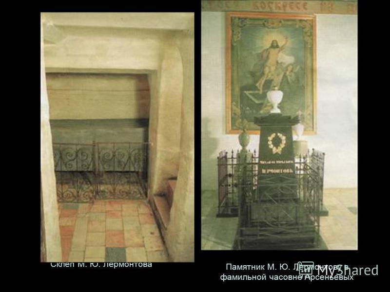 Памятник М. Ю. Лермонтову в фамильной часовне Арсеньевых Склеп М. Ю. Лермонтова