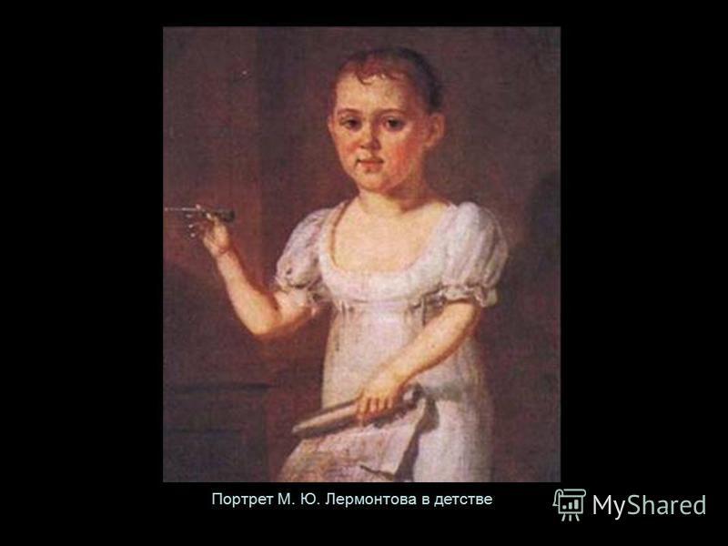 Портрет М. Ю. Лермонтова в детстве
