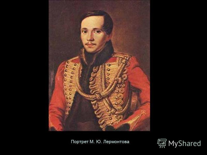 Портрет М. Ю. Лермонтова