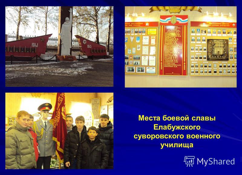 Места боевой славы Елабужского суворовского военного училища