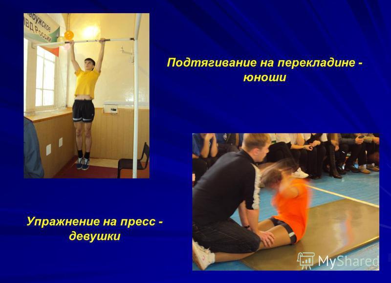 Подтягивание на перекладине - юноши Упражнение на пресс - девушки