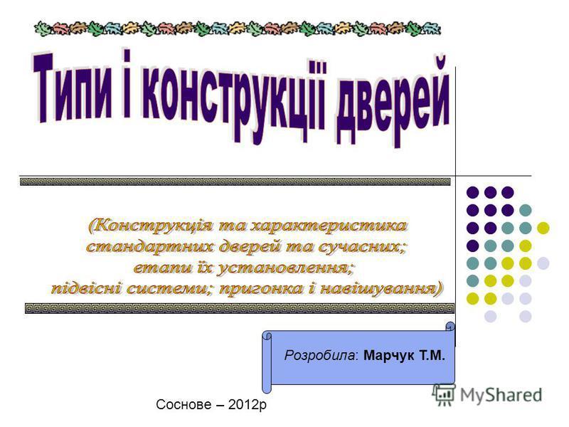 Розробила: Марчук Т.М. Соснове – 2012р