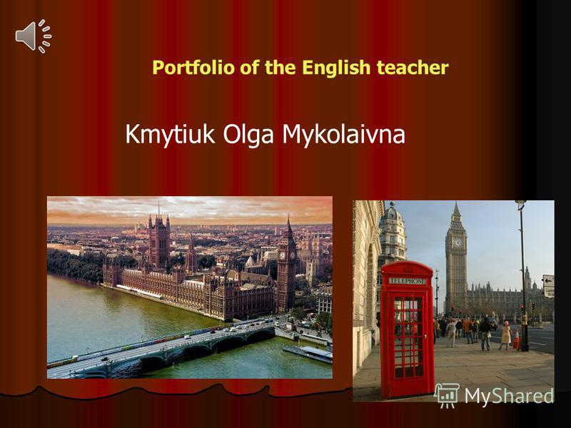 Portfolio of the English teacher Kmytiuk Olga Mykolaivna