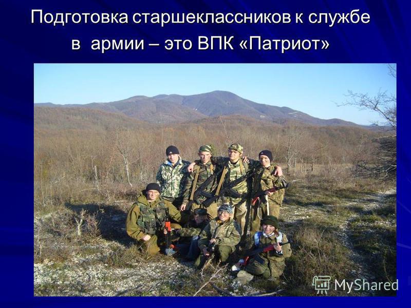 Подготовка старшеклассников к службе в армии – это ВПК «Патриот»