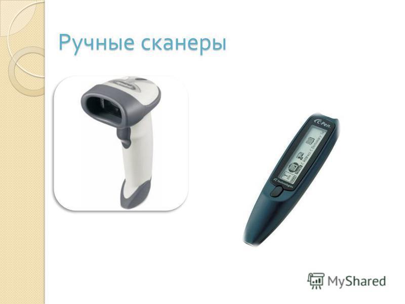 Ручные сканеры