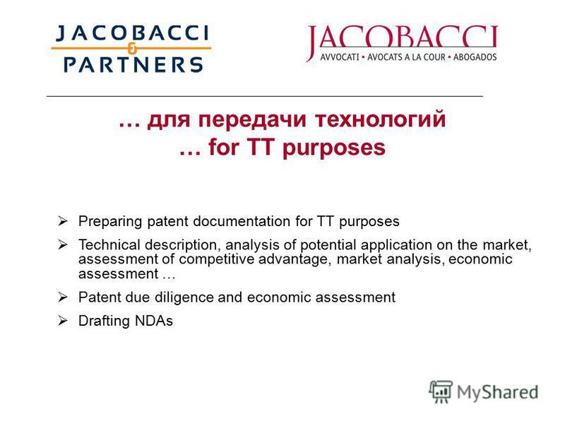 … для передачи технологий … for TT purposes Preparing patent documentation for TT purposes Technical description, analysis of potential application on the market, assessment of competitive advantage, market analysis, economic assessment … Patent due
