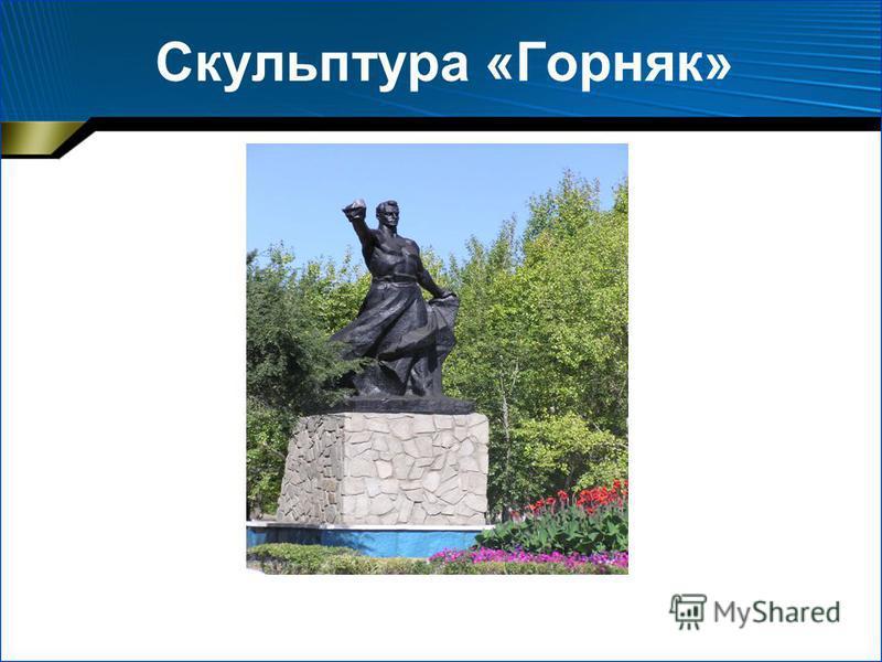 Скульптура «Горняк»