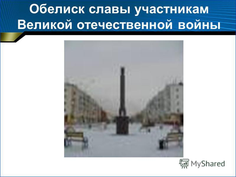 Обелиск славы участникам Великой отечественной войны