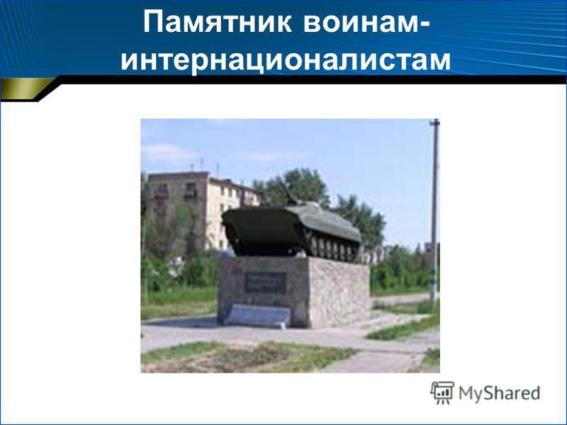 Памятник воинам- интернационалистам