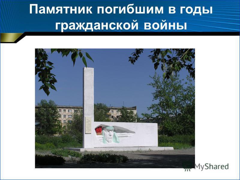 Памятник погибшим в годы гражданской войны