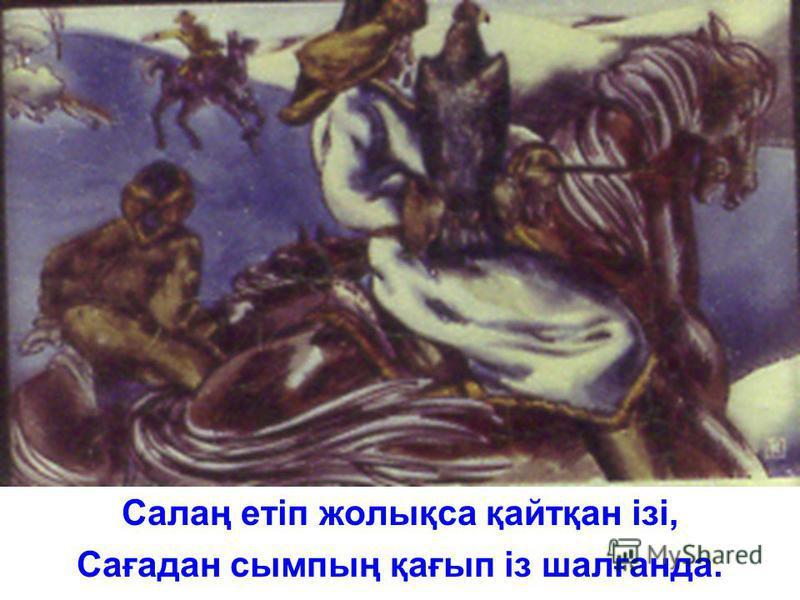 Жақсы ат пен тату жолдас - бір ғанибет, Ыңғайлы ықшам киім аңшы адамға.