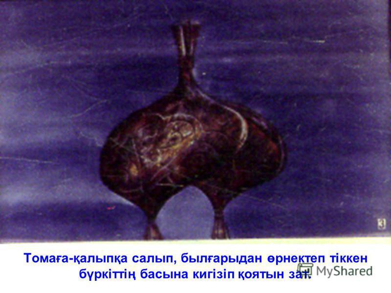 Аң аулап келген соң бүркітті тұғырға шынжырлап отырғызады. Тұғыр-бүркіт қонып отыратын арнаулы ағаш.