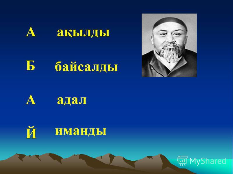 Абай Құнанбаев 1845-1904 Қансонарда бүркітші шығады аңға