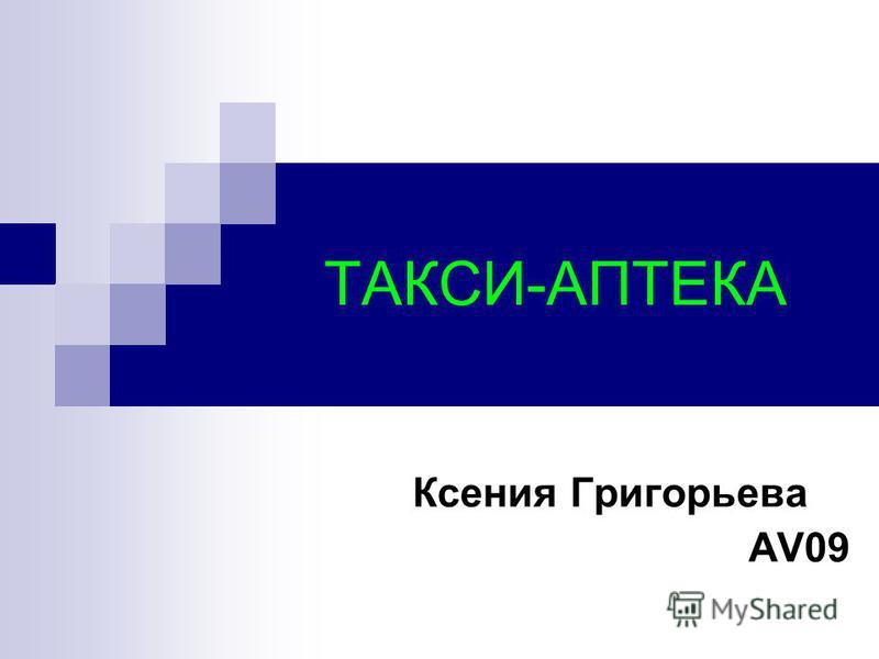 ТАКСИ-АПТЕКА Ксения Григорьева AV09