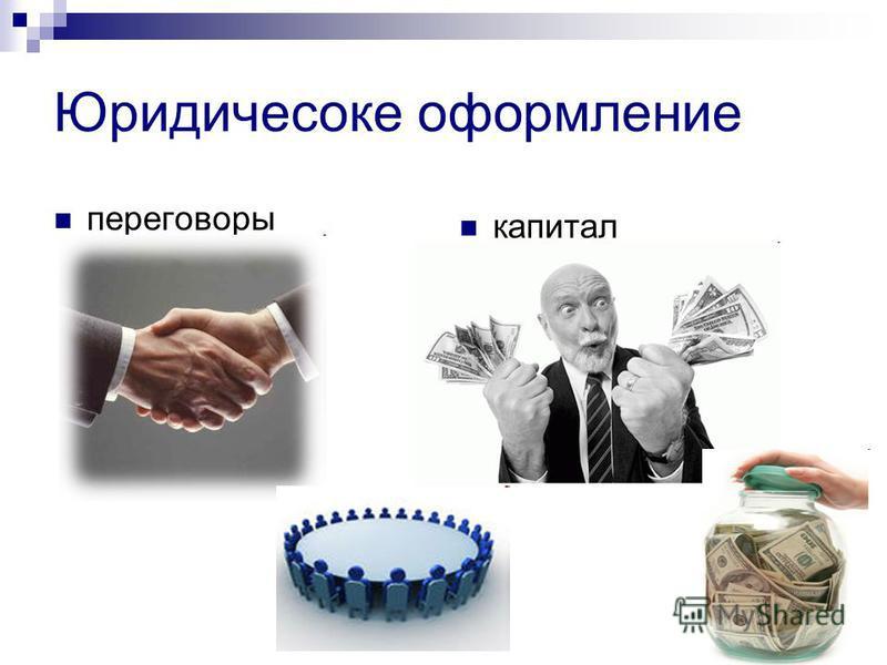 Юридичесоке оформление переговоры капитал