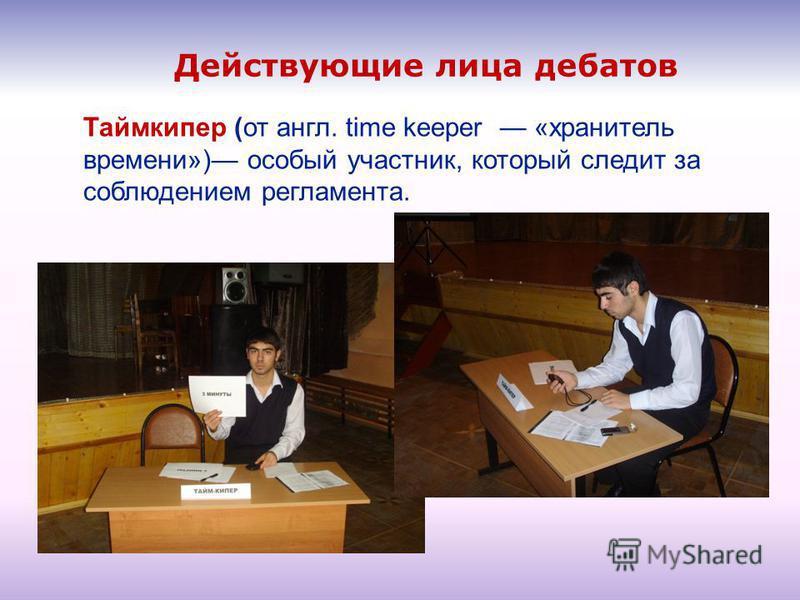 Действующие лица дебатов Судьи – оценивают игру, заполняют специальный судейский протокол, в котором отмечают области столкновения позиций команд, комментируют свое мнение