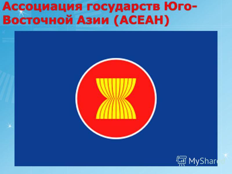Ассоциация государств Юго- Восточной Азии (АСЕАН)