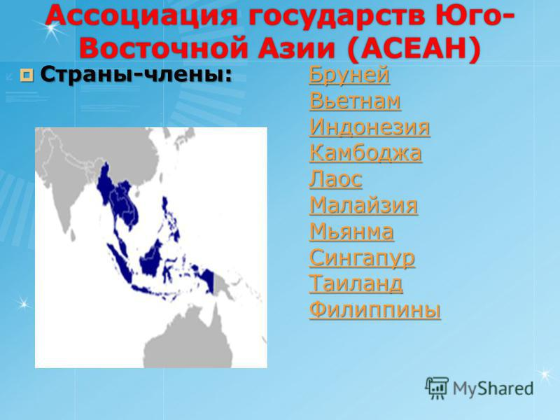 Страны члены опек асеан атэс
