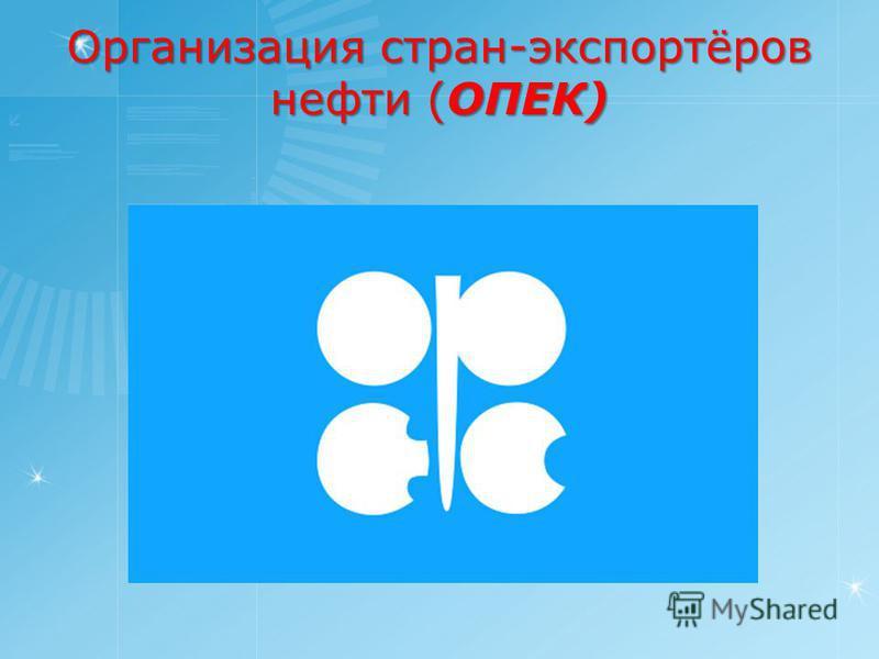 Организация стран-экспортёров нефти (ОПЕК)