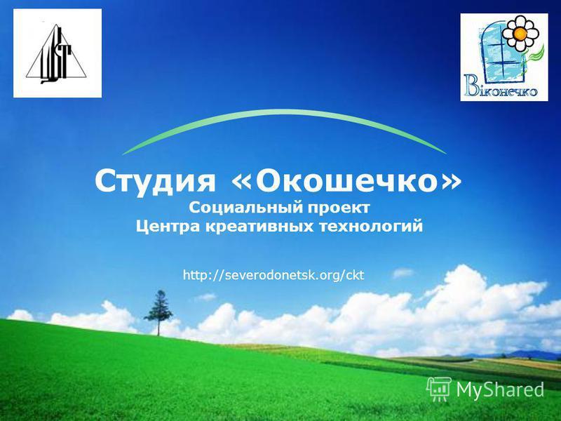 LOGO Студия «Окошечко» Социальный проект Центра креативных технологий http://severodonetsk.org/ckt
