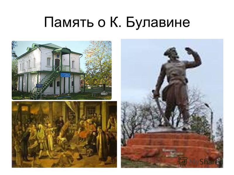 Память о К. Булавине