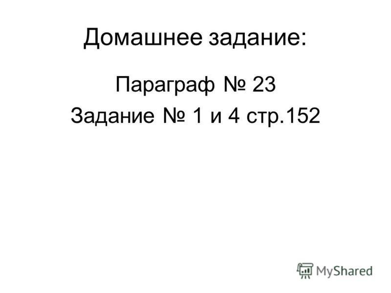 Домашнее задание: Параграф 23 Задание 1 и 4 стр.152