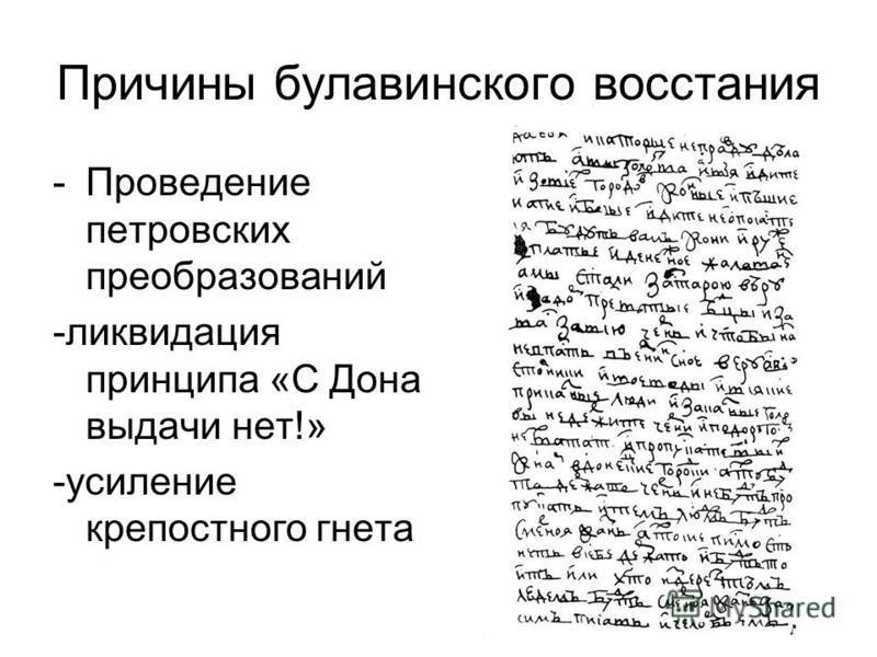Причины булавинского восстания -Проведение петровских преобразований -ликвидация принципа «С Дона выдачи нет!» -усиление крепостного гнета