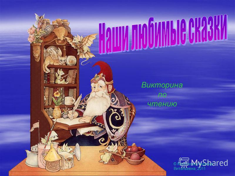 Викторина по чтению © Колоскова Наталья Витальевна, 2011