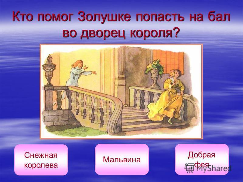 Кто помог Золушке попасть на бал во дворец короля? Добрая фея Снежная королева Мальвина