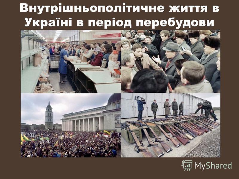 Внутрішньополітичне життя в Україні в період перебудови