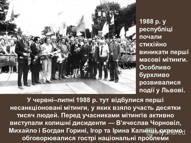 У червні–липні 1988 р. тут відбулися перші несанкціоновані мітинги, у яких взяло участь десятки тисяч людей. Перед учасниками мітингів активно виступали колишні дисиденти Вячеслав Чорновіл, Михайло і Богдан Горині, Ігор та Ірина Калинці, окремо обгов
