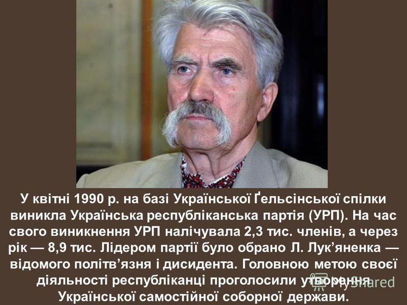 У квітні 1990 р. на базі Української Ґельсінської спілки виникла Українська республіканська партія (УРП). На час свого виникнення УРП налічувала 2,3 тис. членів, а через рік 8,9 тис. Лідером партії було обрано Л. Лукяненка відомого політвязня і дисид