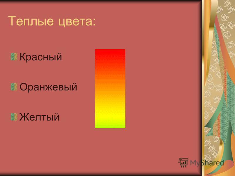 Теплые цвета: Красный Оранжевый Желтый