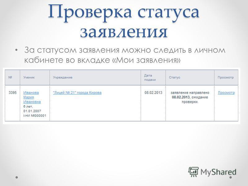Проверка статуса заявления За статусом заявления можно следить в личном кабинете во вкладке «Мои заявления»