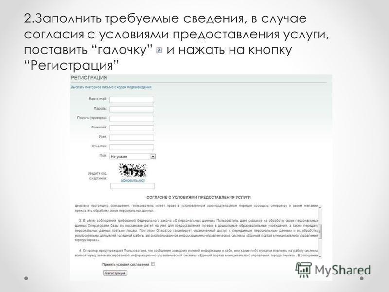2. Заполнить требуемые сведения, в случае согласия с условиями предоставления услуги, поставить галочку и нажать на кнопку Регистрация