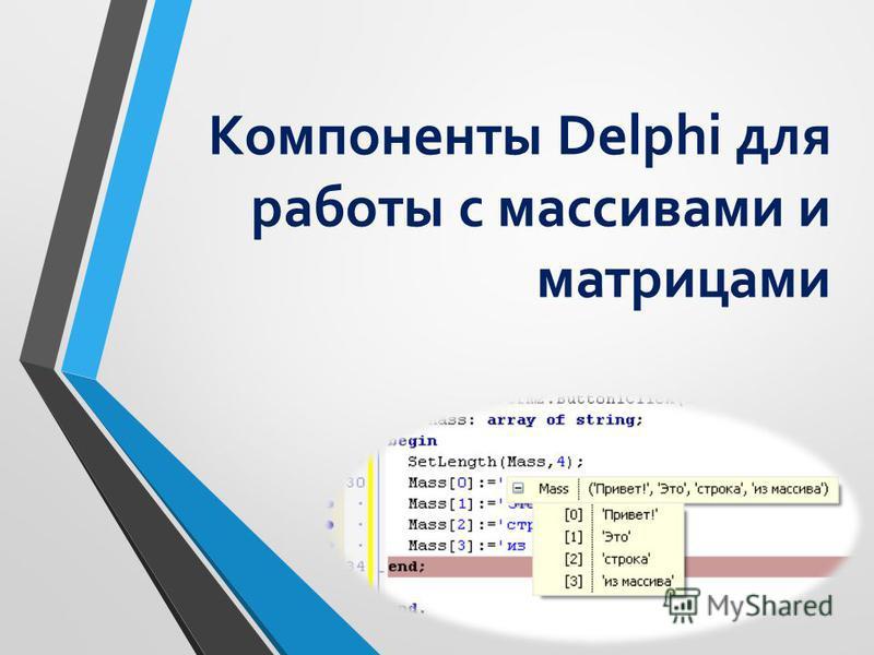 Компоненты Delphi для работы с массивами и матрицами