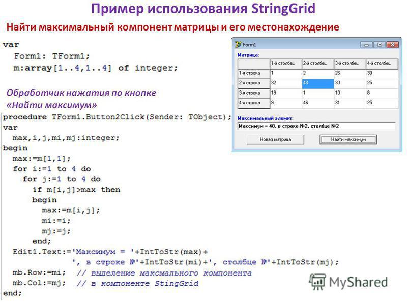 Пример использования StringGrid Найти максимальный компонент матрицы и его местонахождение Обработчик нажатия по кнопке «Найти максимум»