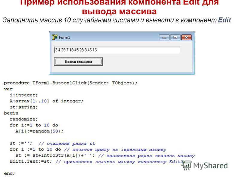 Пример использования компонента Edit для вывода массива Заполнить массив 10 случайными числами и вывести в компонент Edit