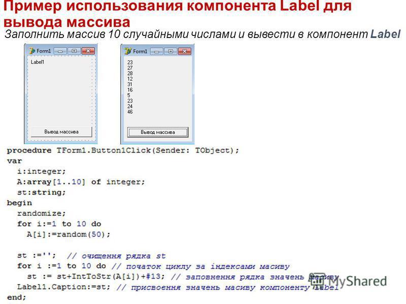 Пример использования компонента Label для вывода массива Заполнить массив 10 случайными числами и вывести в компонент Label